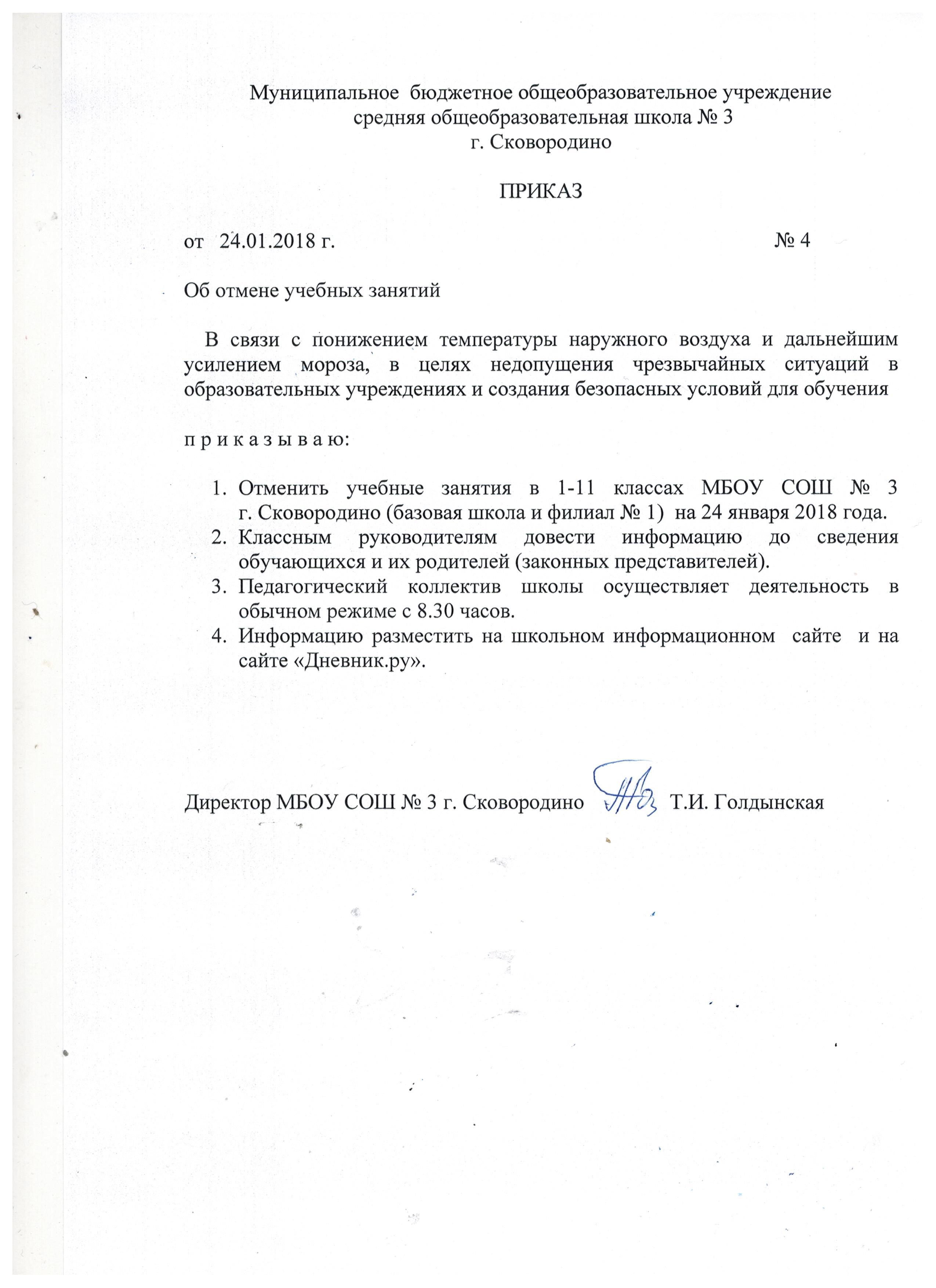prikaz_ob_otmene_uchebnykh_zanjatij_001.jpg